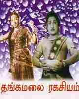 amudhai pozhiyum nilave music