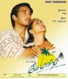 May_Madham_1994_film