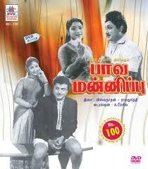 Tamil Songs Lyrics Kaalangalil Aval Vasantham - Paava Mannippu