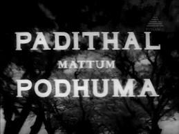 Padithaal-Mattum-Poduma