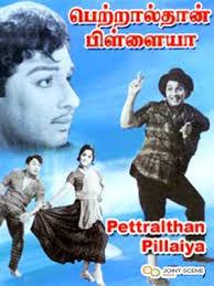Petral than pillaiya
