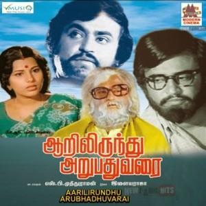 Aarilirunthu-Arubathu-Varai_B