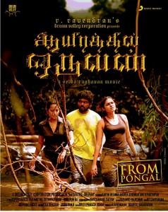 Aayirathil-Oruvan-tamil-movie