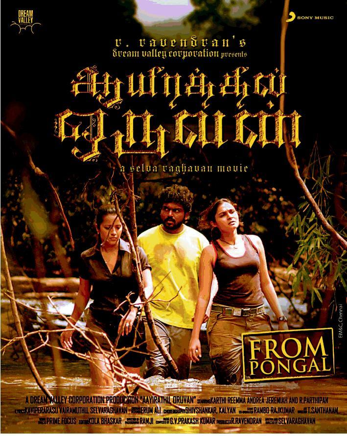 Aayirathil Oruvan Film Mp3 Songs Free Download 1947 Earth Hindi