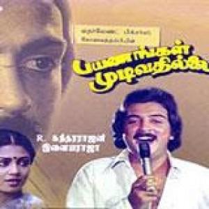 payanangal-mudivathillai-wallpaper