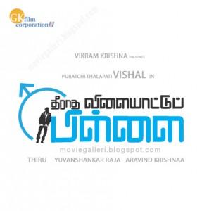 theeratha_vilayattu_pillai_posters_wallpaper