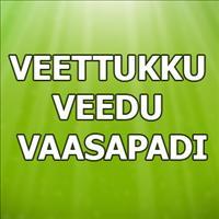VEETTUKKU-VEEDU-VAASAPADI_X150213195515229_200x200