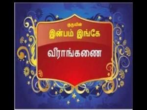 Veeranganai