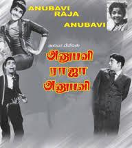 Anubavi Raja Anubavi