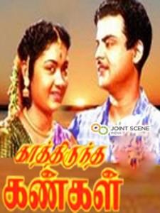 Kaathiruntha Kangal