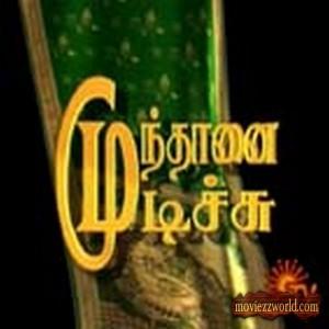 Mundhanai-Mudichu-serial4
