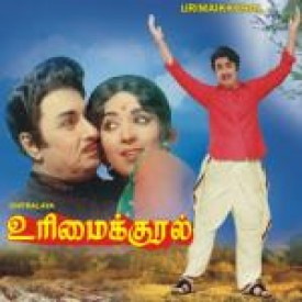 Urimai-Kural-1974-Tamil-Movie-Watch-Online1