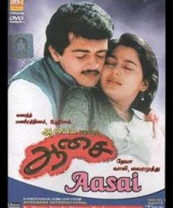 Aasai_-Tamil_Movie-_300