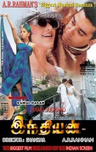 Indian-Tamil-Movie-1996-DvD1
