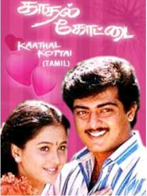 kalamellam kadhal vazhga song from kadhal kottai free download