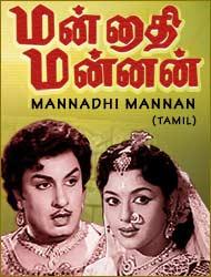 Mannathi-Mannan
