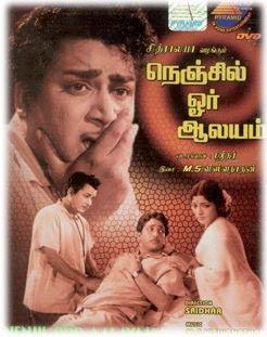 Tamil Old Songs Online
