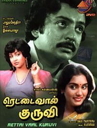 Rettai-Vaal-Kuruvi-1987-Tamil-Movie-Watch-Online