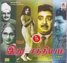 Saravana Tamil mp3 songs download