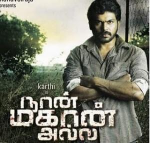 karthi_naan_mahan_alla_movie