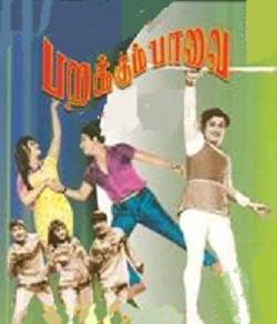 Mgr Tamil Karaoke Hits