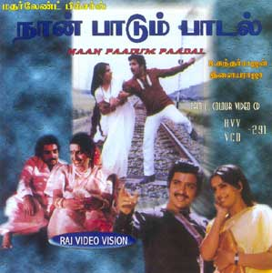 tamil_vcd_naan_paadum_paadal_icon