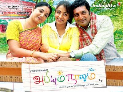 Abhiyum Naanum Lyrics - Music Lounge - Tamil Songs Lyrics