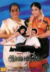 Avvai-shanmugi-tamil-full-movie-online