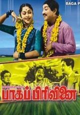 Bhaga-Piravinai-Tamil-Movie-Online-Watch
