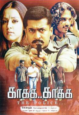 kakka kakka movie download tamilrockers