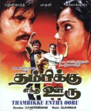 Muthu (1995)