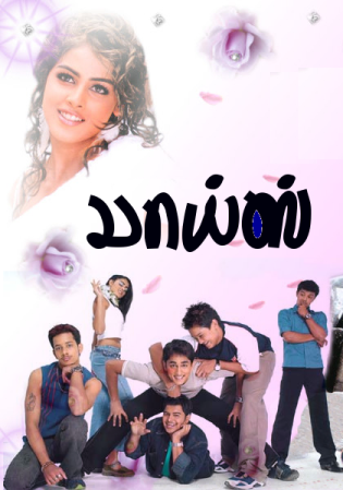 Boys Tamil Movie Poster