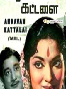 Aandavan-Kattalai_MP3-Songs