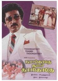 ThoongatheThambi