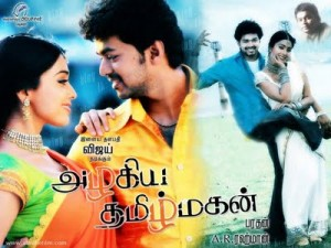 Azhagiya-Thamizh-Magan-mp3-songs