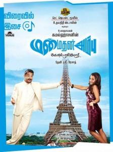 manmadhan_ambu_movie_posters_wallpapers2