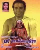 sri-raghavendra-5880