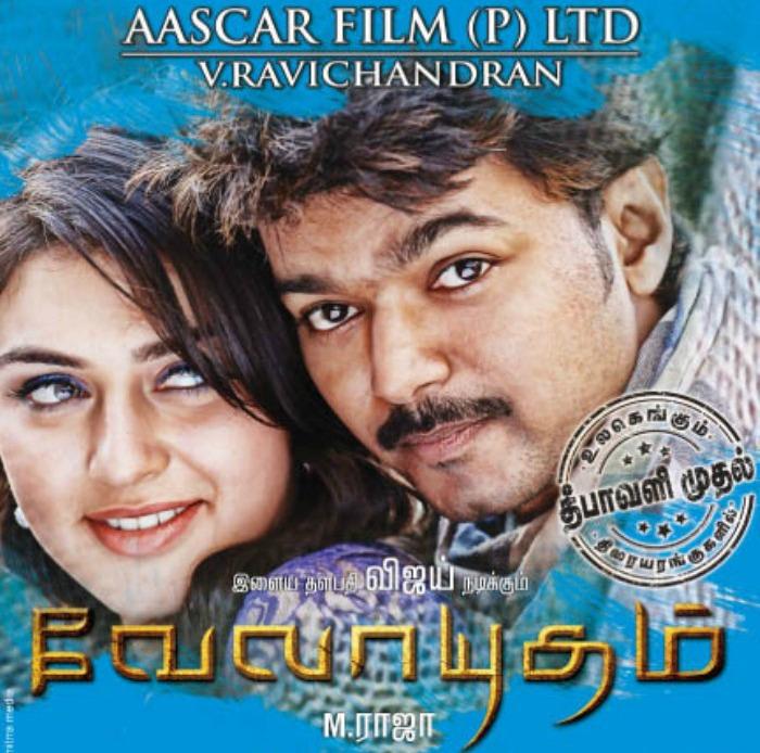 Am Arivu Full Movie Online