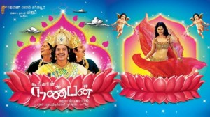 Nanban-Movie-Wallpapers-Posters-25285-2529