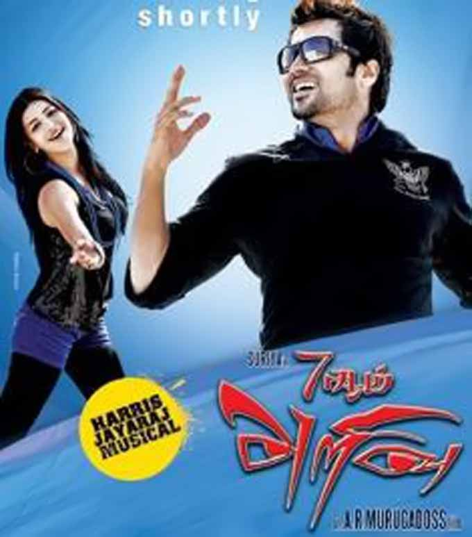 Aum Arivu Full Movie