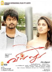 Vijay-Villu-Latest-Movie-Stills