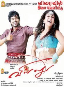 vijay-villu-movie-stills