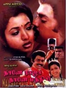 Naane-Raja-Naane-Manthiri-Online-Tamil-Movie
