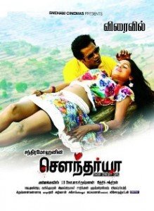 Soundarya-2012-Tamil-Movie-Mp3-Songs