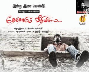 Therodum-Veethiyile-Movie-Posters-2