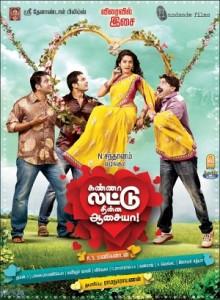 Kanna-Laddu-Thinna-Aasaiya-Poster-K