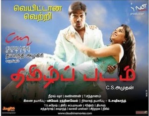 thamizh padam 2010 tamil movie free download
