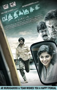 Vathikuchi-Movie-First-Look-Posters-Wallpapers-2
