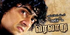 varalaru-Ajith
