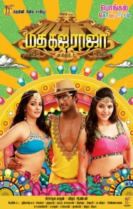 vishal-madha-gaja-raja-tamil-movie-wallpapers